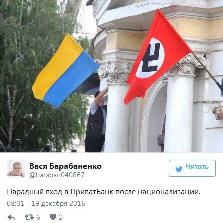 Реакция Сети на национализацию ПриватБанка