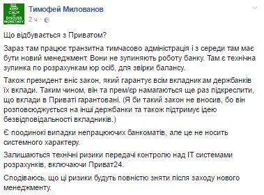 """Правительство национализирует """"Приватбанк"""". Хроника событий"""