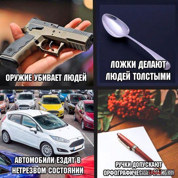 Информационная пропаганда от 20 декабря 2016