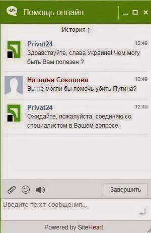 Информационная пропаганда - ПриватБанк