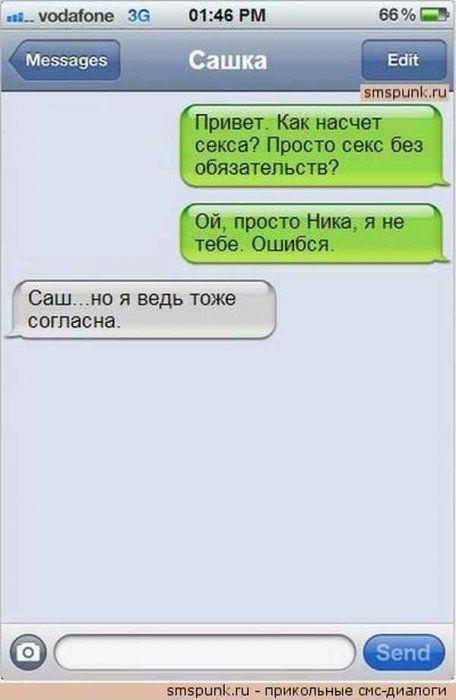 Смешные СМС с намеком