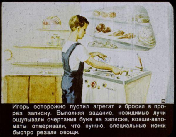 2017 год в советском комиксе 1960 года