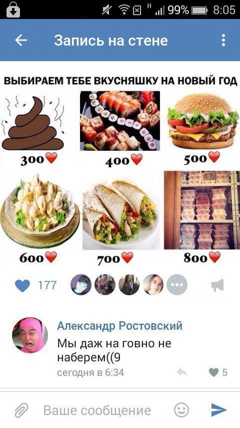 Смешные комментарии из соцсетей от 5 января 2017