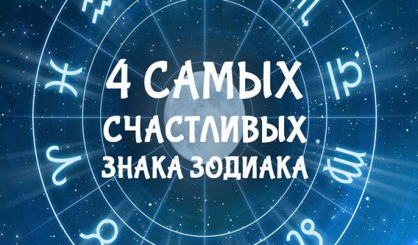 Любимчики судьбы: узнай, представители каких знаков зодиака родились под счастливой звездой