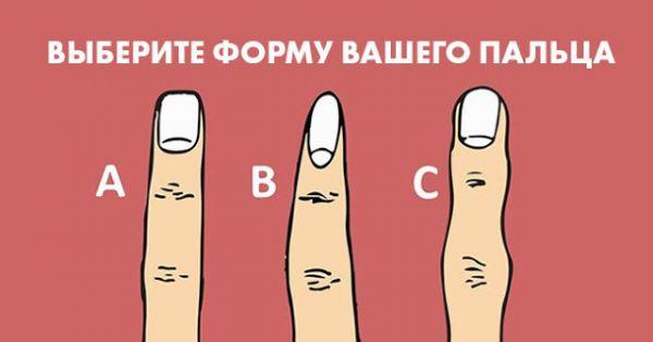 Форма пальца может многое рассказать о вашей личности