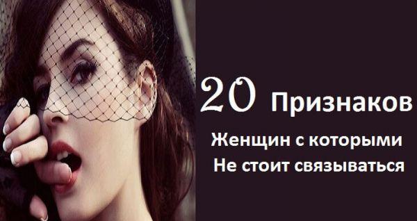 20 Признаков женщин, с которыми не стоит связываться