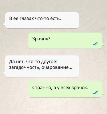 Женская логика против мужской в СМС