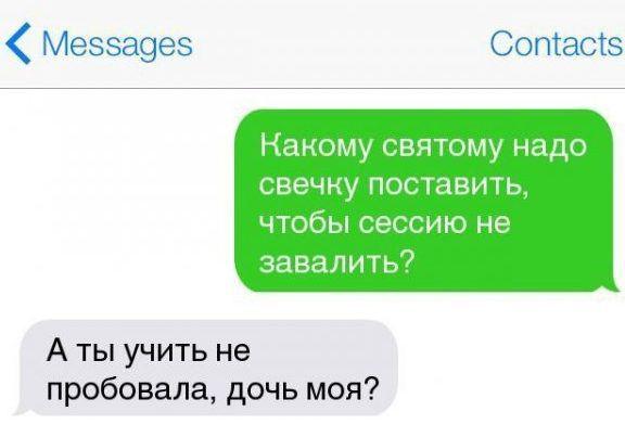 СМС-доказательства того, что студентам живется нелегко