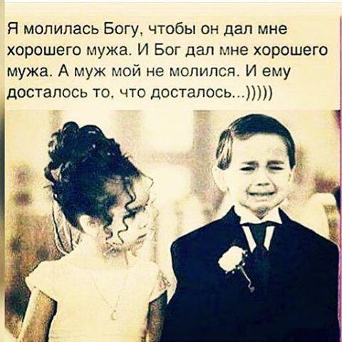 Что такое хорошая жена?