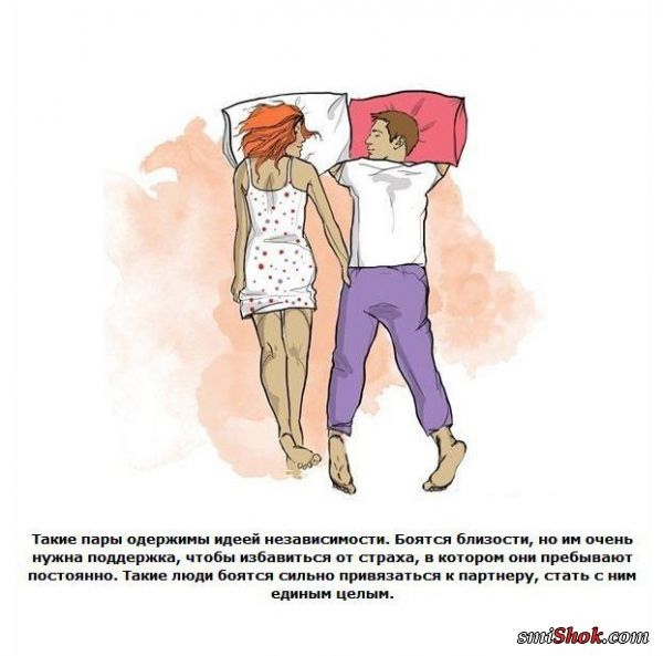 Как вы с любимым кровать поделили? Значение ваших поз во время сна