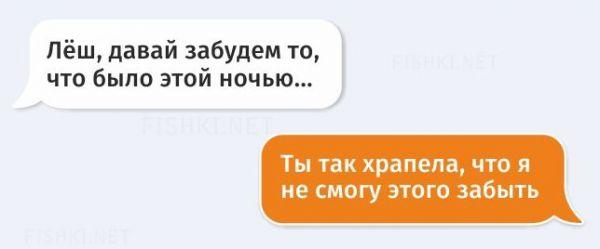 Потешная смс-переписка между влюбленными :)