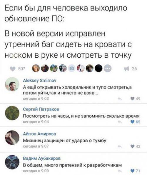 Смешные комментарии из соцсетей от 1 марта 2017