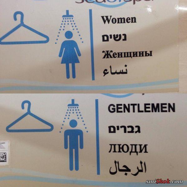 Дискриминация повсюду