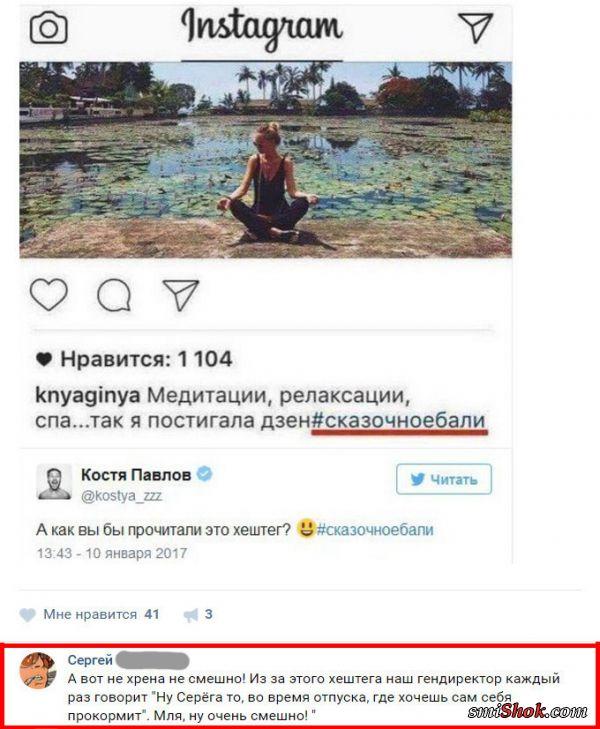Смешные комментарии из соцсетей от 8 марта 2017