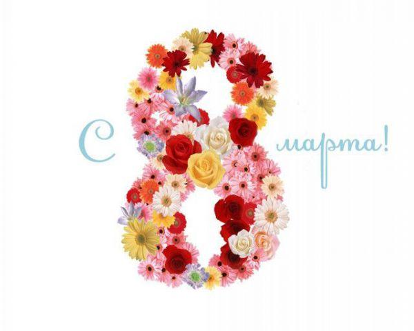Поздравляю всех девушек с 8 марта