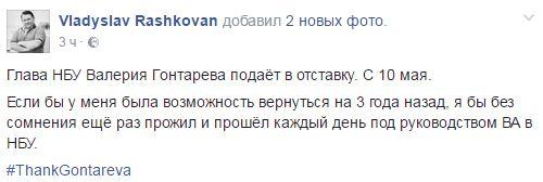 """""""А посидеть на дорожку?"""": Соцсети об отставке Гонтаревой"""