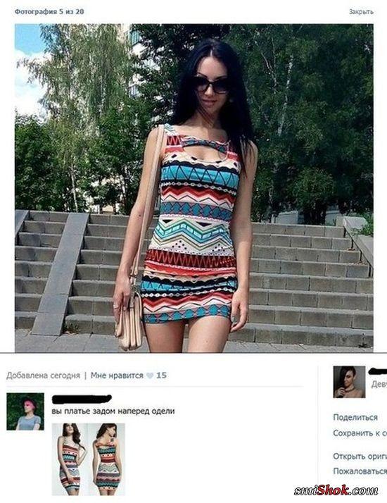 Девушки которые неудачно выбрали платья