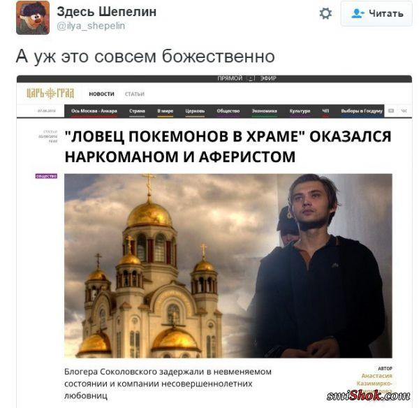 Реакция соцсетей на приговор Руслану Соколовскому - ловцу покемонов в церкви
