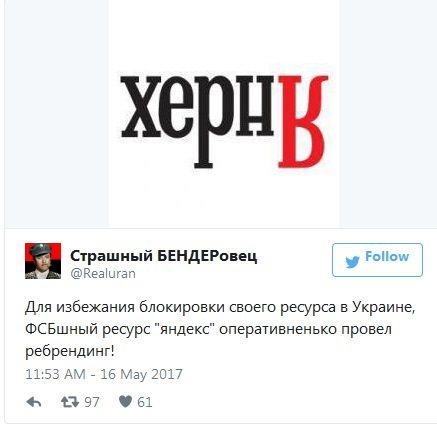 Запрет ВКонтакте и Яндекса: бурная реакция соцсетей