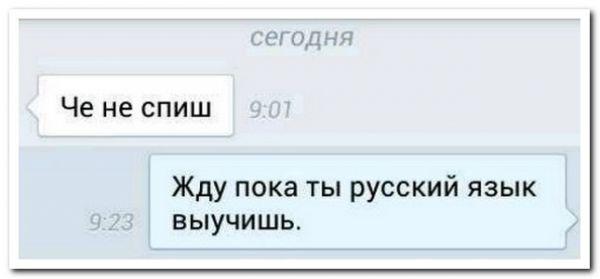 СМС приколы, которые сделают пятницу ярче