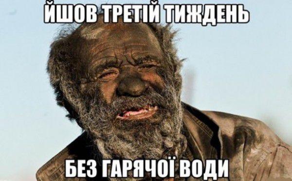 Отключили горячую воду: чертова дюжина мемов из соцсетей