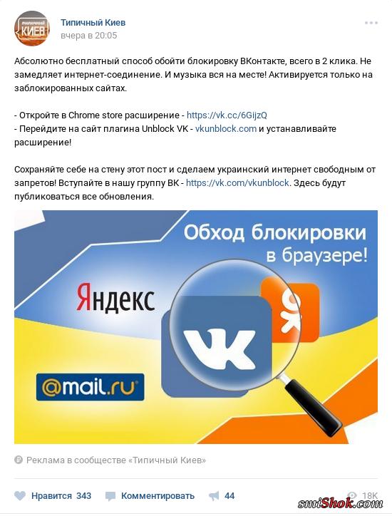 Украинцев ловят «на живца» через подставные VPN-сервисы для обхода блокировки VKontakte