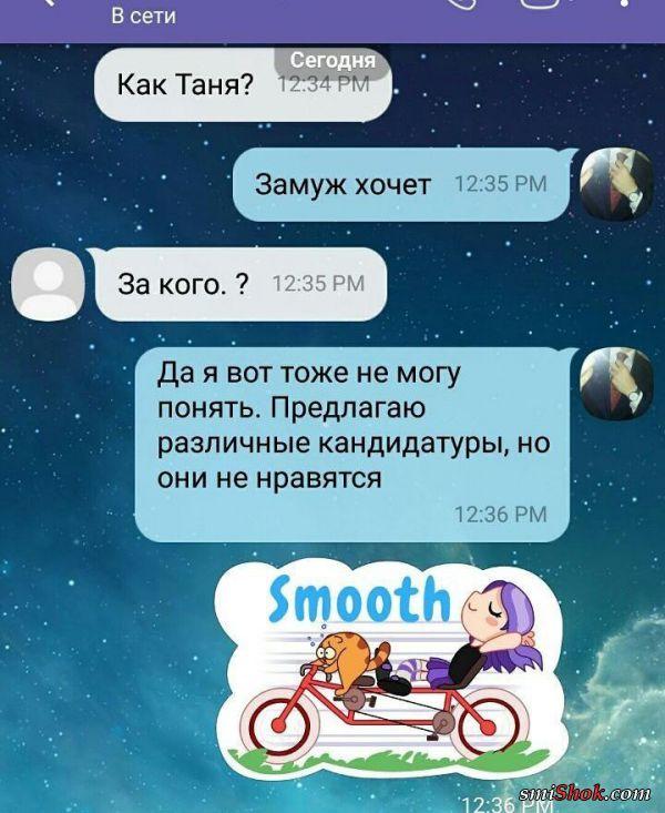 СМС-переписка: лучшее из того, что не стоило бы публиковать