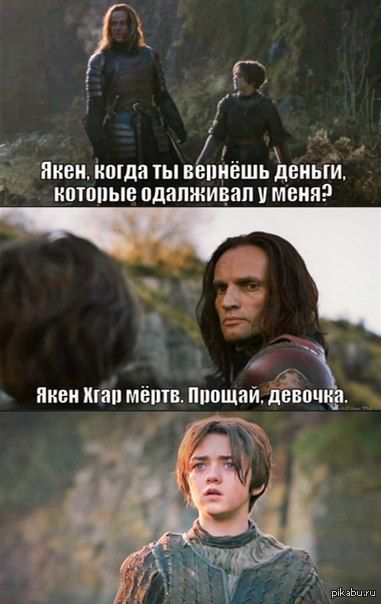 "Смешно до слез, приколы по мотивам сериала ""Игра престолов""."