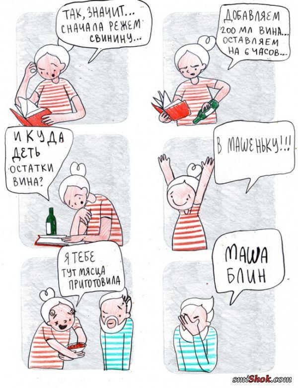 Комиксы от том, как мужчины относятся к женским странностям