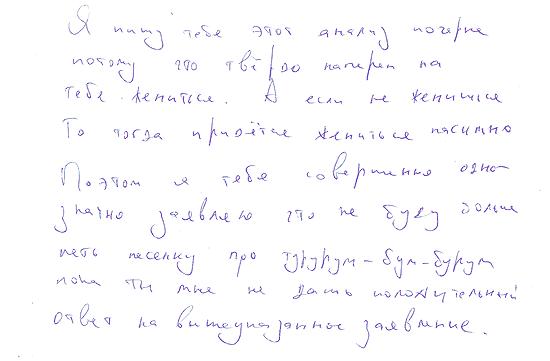 О чем говорит ваш почерк: неудачник или победитель