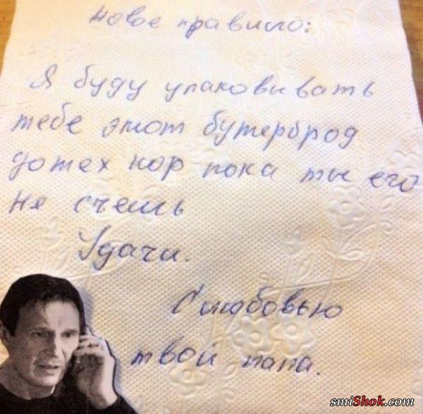 Смешные записки, которые родители оставили своим детям