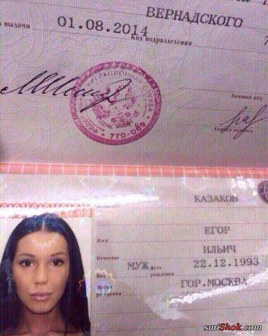 Знакомясь с девушкой просите показать паспорт