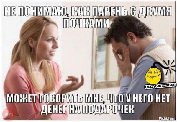 Никогда не понимал женщин. А вы?