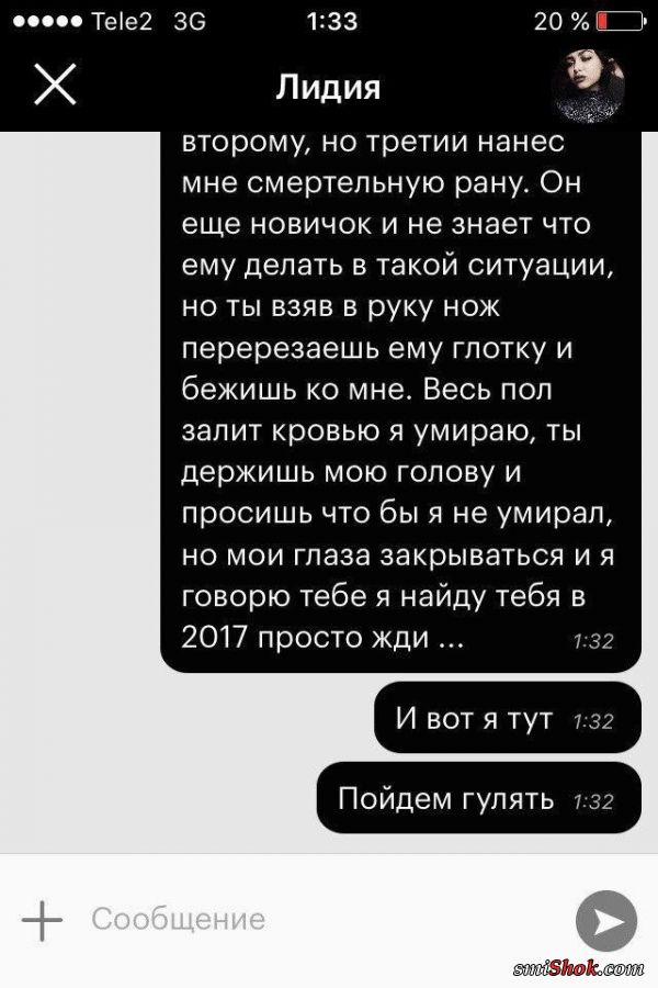 СМС парней которые пытались подкатить, но что то пошло не так