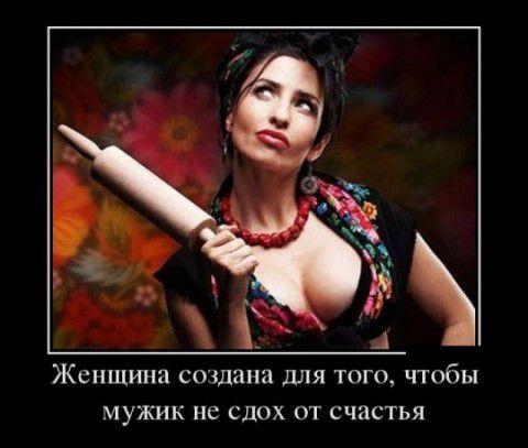 Просто убойные демотиваторы про женщин (23 шт)
