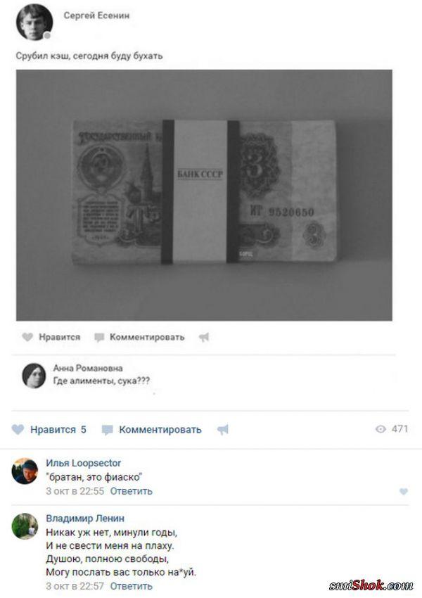 Смешные комментарии из соцсетей от 12 октября 2017
