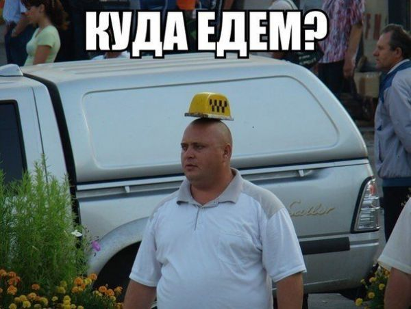 Такси..Такси.. Вези, вези..