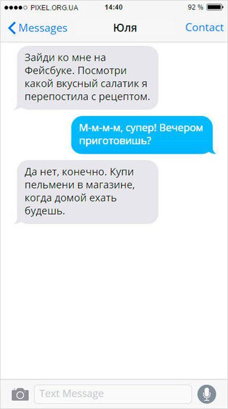 СМС от влюбленных людей (25 шт)