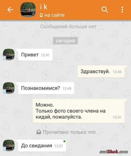 Приколы из «Одноклассников» (29 фото)