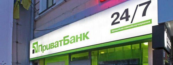 Мошенники атакуют счета клиентов ПриватБанка через фейковое приложение