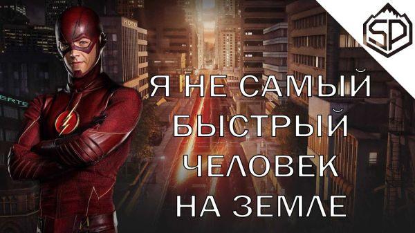 """Если бы сериал """"Флэш"""" снимали честно"""