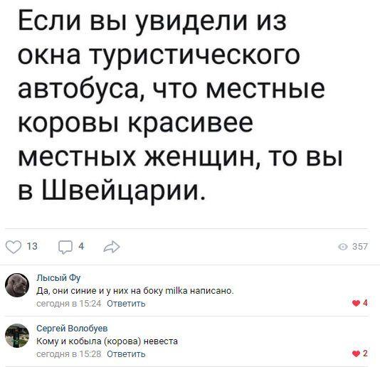 Смешные комментарии из соцсетей от 11 июня 2018