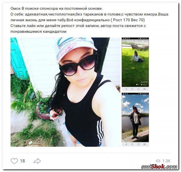 Девушки ищут спонсоров (21 фото)
