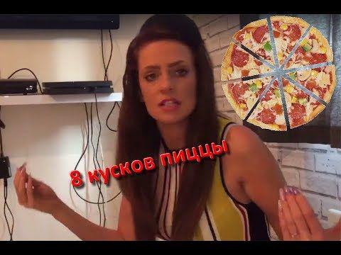 12 или 8 кусков пиццы ты съешь?