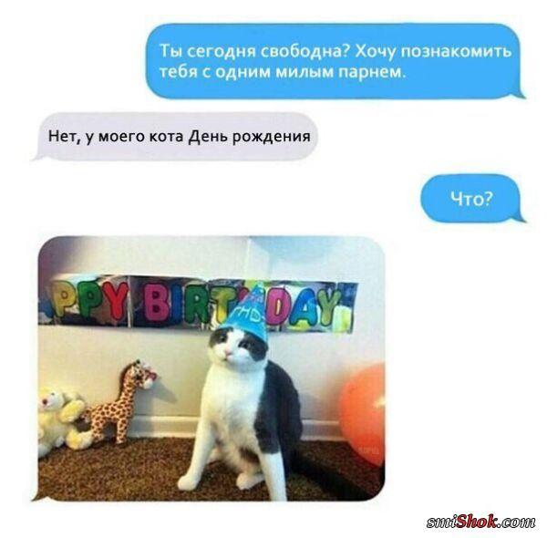 Дело не шуточное, смс переписки с юмором (18 фото)