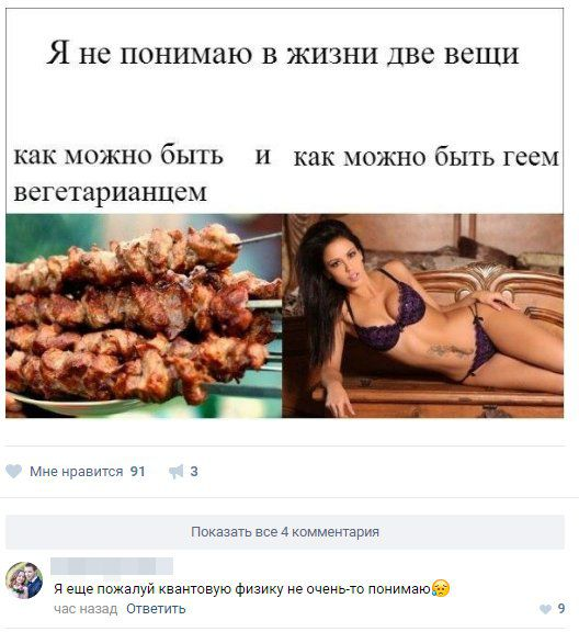 Волна позитива в остроумных комментариях из социальных сетей (16 фото)