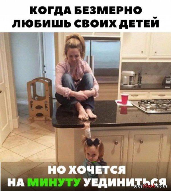Подборка забавных мемов о буднях матерей