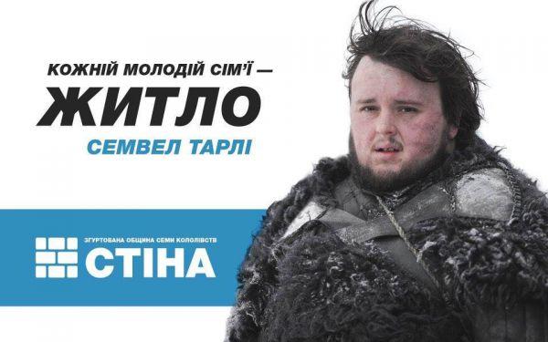 Еще немного и начнется. Предвыборные плакаты в стиле Игры престолов