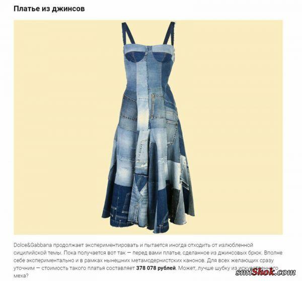 Модные одежда и аксессуары от особо одаренных дизайнеров