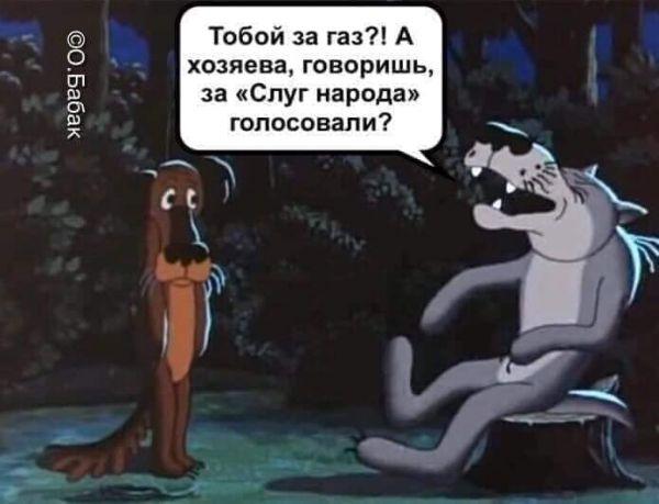 Сеть взорвалась мемами! Продать собаку чтобы заплатить за газ